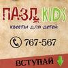 Пазл KIDS | Квесты для детей | Иркутск