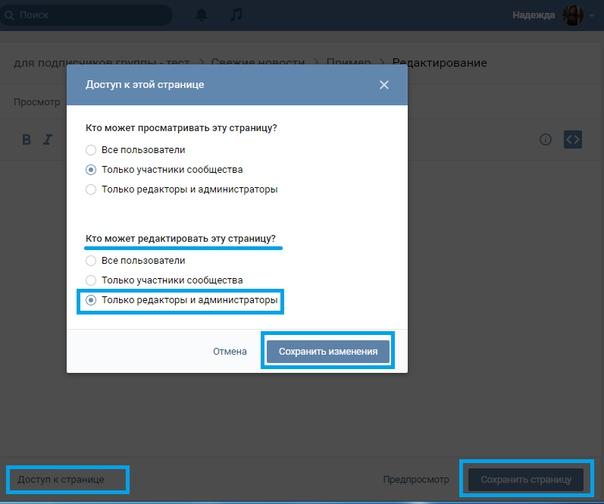 Как создать wiki страницу в Публичной странице? ВКонтакте