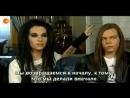 12.09.2009 - ZDF - Leute Heute - Tokio Hotel im Interview