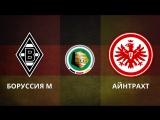 Бoруссия Менхeнгладбах - Айнтрaхт Фрaнкфурт 1-1, 6-7 (25.04.17)