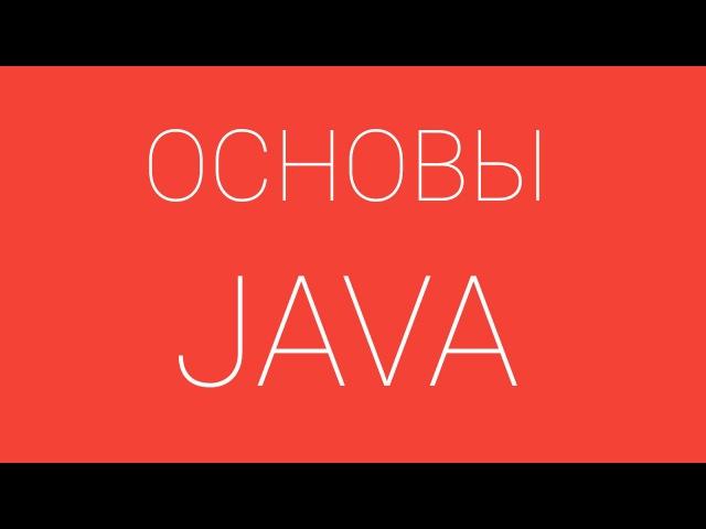 1 Вводный курс по языку программирования JAVA Hello World