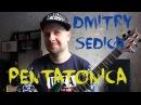 Импровизация на гитаре. Минорная пентатоника (часть 1)