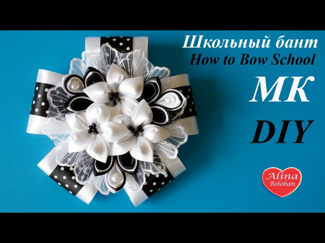 Школьный Бант Канзаши на 1 сентября / How to make the school a bow