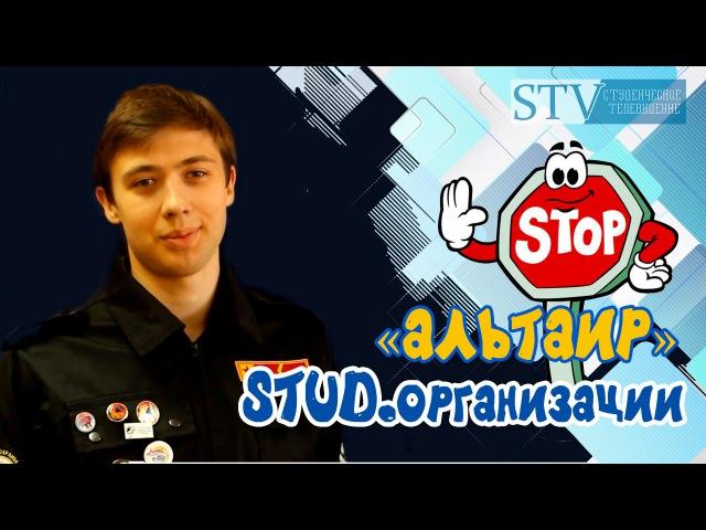Stud организации СООПр Альтаир