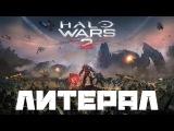 ЛИТЕРАЛ (Halo Wars 2)