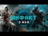 Инфакт от 09.05.2017 [игровые новости] — Assassin's Creed: Origins, God of War, Quake Champions…