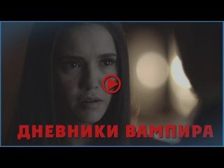 Дневники Вампира 8 сезон 16 серия Тизер-Промо 8x16