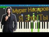 Мурат Насыров - Я Это Ты (на пианино Synthesia)