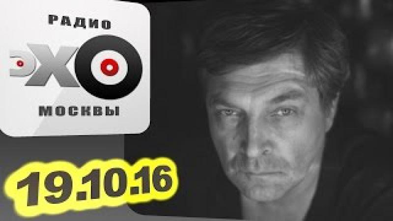 Александр Невзоров Кремлевцы и девственницы Свазиленда 19 10 16 Эхо Москвы