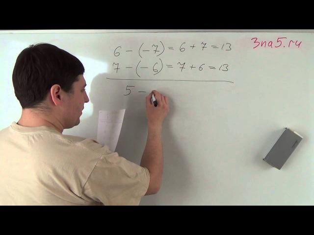Вычитание отрицательного целого числа из целого положительного. Математика 6 класс.