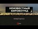 Неизвестный Кировоград пилотный выпуск - подземелья Кировограда - 2011