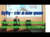 ? SkyWay – ответ на вызов времени  интервью с Кириллом Бадулиным