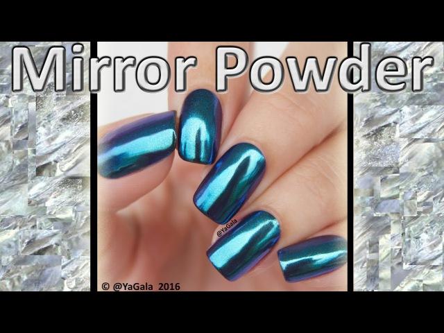 Chrome nails. How to apply mirror powder / Хром. Как наносить пигмент