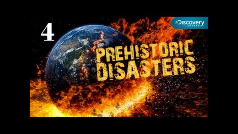 Discovery: Доисторические Катастрофы: Столкновение с астероидом / Фильм 4