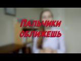 Пальчики оближешь - W19D4 - Common Russian  Phrases - Russian vocabulary lesson  learn Russian