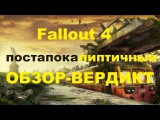 Fallout 4 Обзор-вердикт / Review / Gameplay