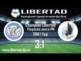 ( 1 лига 1 тур)  Художники 3:1 Deporte F C ( краткий обзор матча за 28.08.16)