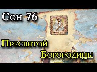 СОН ПРЕСВЯТОЙ БОГОРОДИЦЫ 76