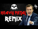 EMMANUEL MACRON HURLE - HEAVY METAL (REMIX POLITIQUE)