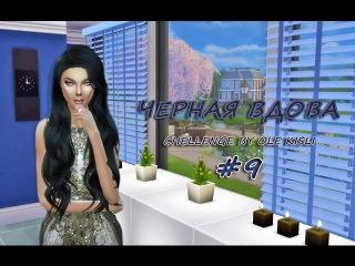 The Sims 4: Challenge Черная вдова 9 - Новый сожитель и роды первенца.