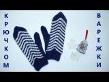 Рукавицы, варежки. Вязание крючком. Gloves, mittens. Crochet.