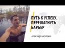 Лайфхак как перешагнуть барьер на пути к успеху Александр Василенко
