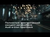Музыка из рекламы Audi e-tron Sportback