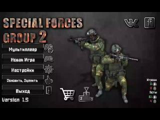 Обзор игры Special Forces 2