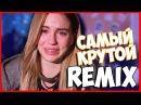 Марьяна Ро - Я УСТАЛА (Remix, Песня) 2
