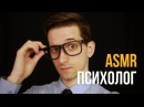 ASMR role play / Psychological exam. Weird questions in Russian. 86
