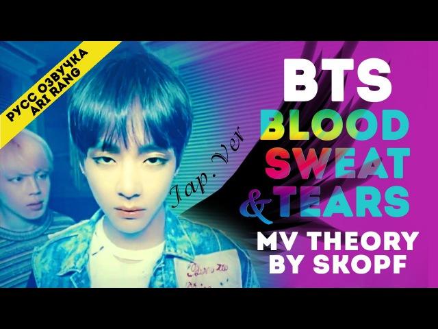 BTS - BLOOD SWEAT TEARS (JAPANESE VER) | MV ТЕОРИЯ ОТ SKOPF ОЗВУЧКА | ARI RANG