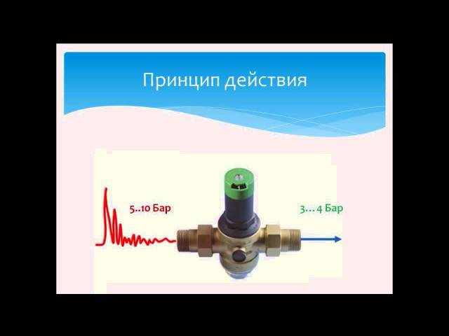 Что такое редуктор давления воды