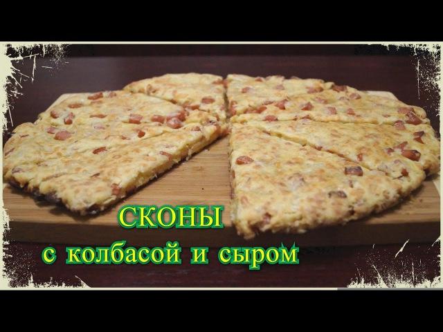 Сконы со вкусом пиццы с колбасой и сыром / Британские булочки к чаю / Ham and cheese scones