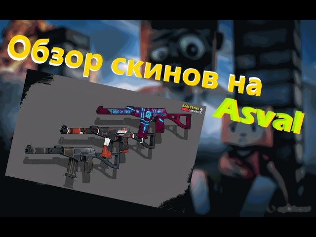 Обзор скинов на Асвал   КБЗ 2