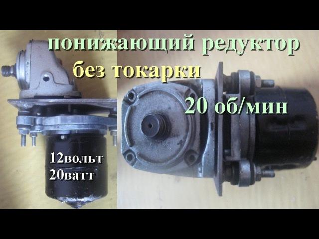 Понижающий редуктор 20 об/мин без токарки.