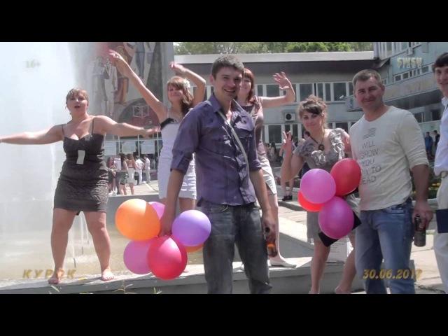 ЮЗГУ, 30 июня 2012, выпускной под открытым небом (анонс)