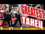 ТАНЕЦ - SIA - THE GREATEST - Kendrick Lamar #DANCEFIT