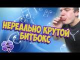 НЕРЕАЛЬНО КРУТОЙ БИТБОКС   Best beatbox ever Laskaet