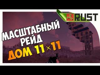 RUST - МАСШТАБНЫЙ РЕЙД ДОМА 11 НА 11 #108