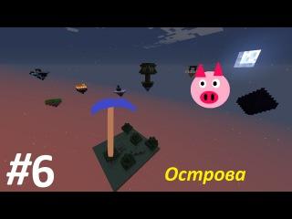 Minecraft - островки - 6 серия остров - Гипер животные, гипер шахта.