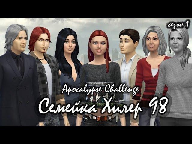The Sims 4/Apocalypse Challenge/Хилер -98/Новый дом, Мая