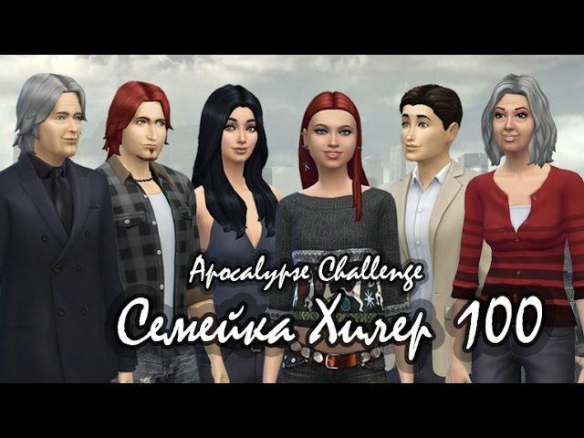 The Sims 4/Apocalypse Challenge/Хилер -100/Помолвка