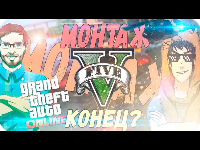 МОНТАЖ-  -КУПЛИНОВ-  -МОРГАН-  -GTA5  КОНЕЦ? ...