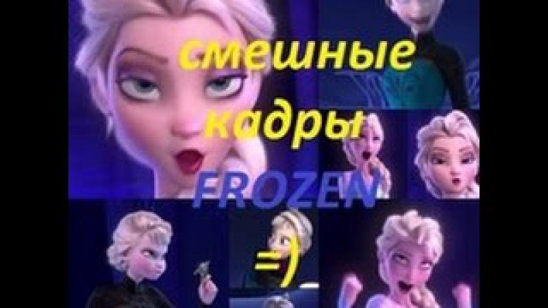 Холодное сердцеприкол