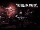 Maestro Gordussy Воздуха мало клуб Backstage 09 06 2016