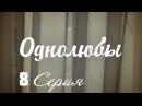 Однолюбы сериал - Однолюбы 8 серия HD - Русская мелодрама 2016