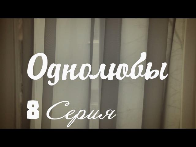 Однолюбы (сериал) - Однолюбы 8 серия HD - Русская мелодрама 2016