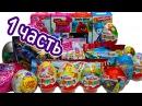 20 Киндер Сюрпризов МЕГА ВЫПУСК 1, Unboxing Kinder Surprise МЛП, Фиксики, Барби, Супергерои, Т ...