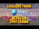 Rocket League Большие гонки выпуск 5 Игры со зрителями