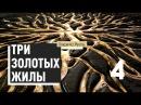 Три золотых жилы Часть 4 Владимир Мутян